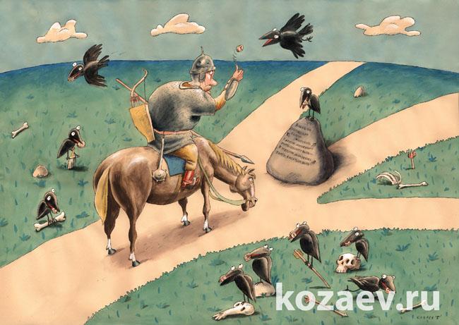 вороны и витязь на перепутье  Crows Knight and the Crossroad темур козаев