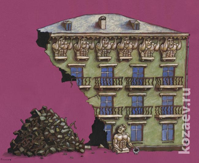 house atlas атлант и стены карикатура темур козаев caricature temur kozaev