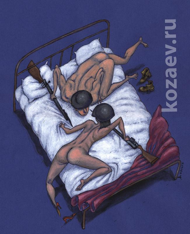 В постели с врагом Sleeping with the Enemy темур козаев карикатура temur kozaev